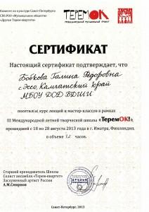 CLX-3180_20130911_18273207